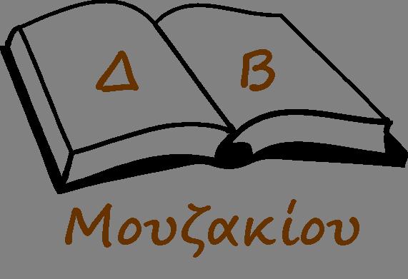 ΔΗΜΟΣΙΑ ΒΙΒΛΙΟΘΗΚΗ ΜΟΥΖΑΚΙΟΥ